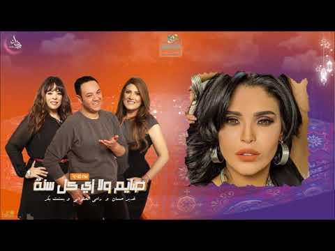 لقاء مع الفنانة امينة | الحلقة 26 | صايم ولا زي كل سنة مع رامى الحلوانى