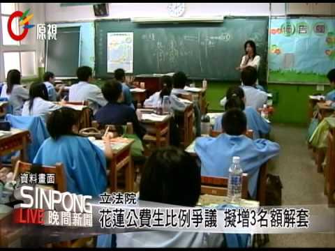 代課老師比率高 教部提高教師員額 20131128 - YouTube