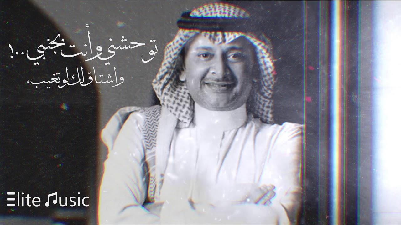 عبدالمجيد عبدالله توحشني وأنت بجنبي وأشتاق لك لو تغيب Hq Youtube