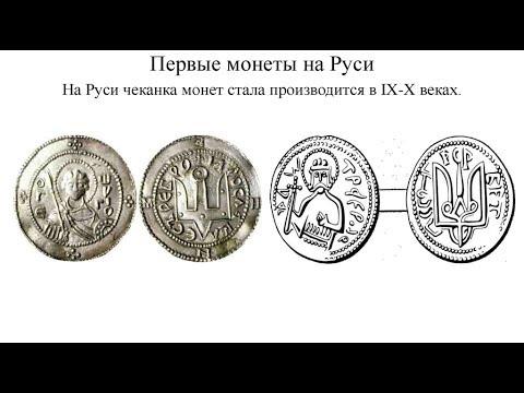 Деньги Древней Руси (рассказывает Ирина Федоркова)