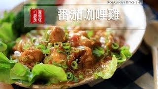 【蘿潔塔的廚房】番茄咖哩雞。超級簡單~一學就會!只要準備四種食材就可以做好的咖哩!