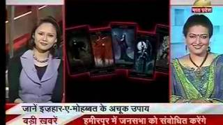 Taro Card Zee News MP 16 2 2014 TVN 153896