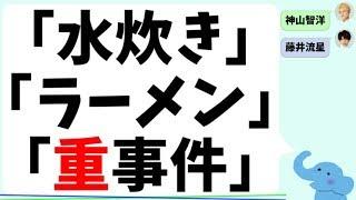 ジャニーズWESTの神山智洋くんと藤井流星くんが、『ジャニーズWEST LIVE...