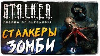 СТАЛКЕРЫ ЗОМБИ И ЛАБОРАТОРИЯ X-16 ● S.T.A.L.K.E.R.: Тень Чернобыля #6