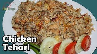 চিকেন তেহারী রেসিপি | Chicken Tehari Recipe | Tehari Recipe in Bangla | Bangladeshi Recipe