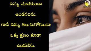 Telugu prema kavithalu    Surresh bojja    Love quotes   