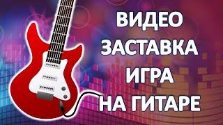 Видео Заставка. Intro Music(http://www.youtube.com/watch?v=LjYb4JZ27ws Видео Заставка. Intro Music Видео заставки на заказ: http://goo.gl/Knufh Видео Заставки: http://goo.gl/PPcR..., 2013-07-23T05:43:45.000Z)