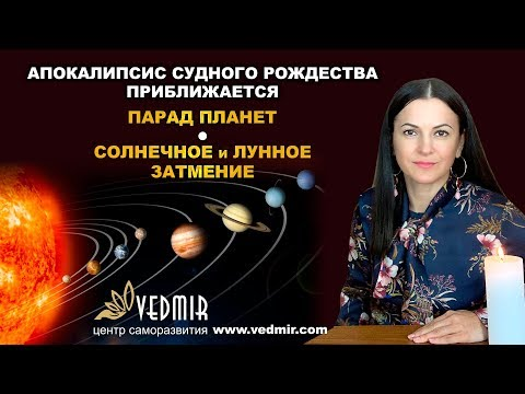 Апокалиптический прогноз перед коронавирусом, парад планет