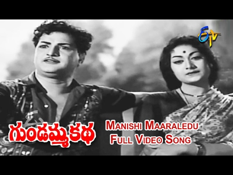 Manishi Maaraledu Full Video Song | Gundamma Katha | NTR | ANR | Savitri | Jamuna | ETV Cinema