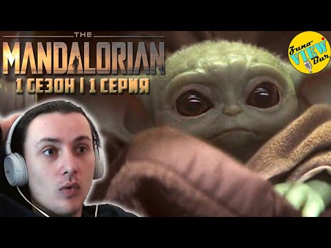 📺 МАНДАЛОРЕЦ 1 Сезон 1 Серия РЕАКЦИЯ ОБЗОР на Сериал / THE MANDALORIAN Season 1 Episode 1 REACTION