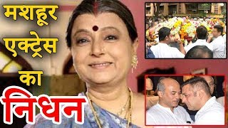 Rita Bhaduri passes away | Rita Bhaduri Death |
