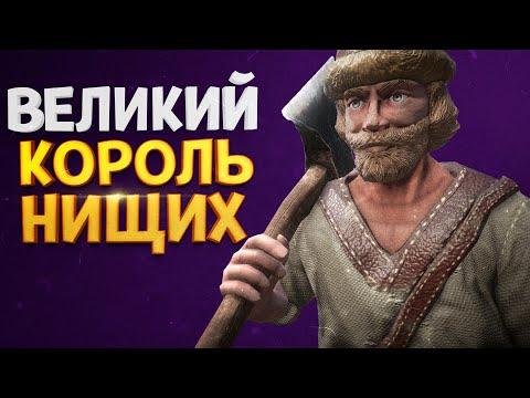 КОРОЛЬ НИЩИХ ( The Choice of Life: Middle Ages )