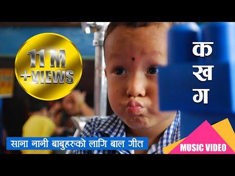 KA KHA GA Rhymes for Nepali alphabets