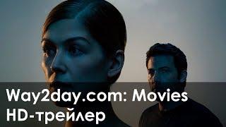 Исчезнувшая – Русский трейлер 2014, HD