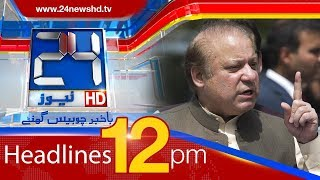 News Headlines | 12:00 PM | 16 January 2018 | 24 News HD