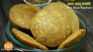 आटे से बनी tasty खस्ता कचौड़ी बना कर आप मैदे की कचोरियाँ कभी नहीं बनायेंगे Atta Aloo Kachori Recipe