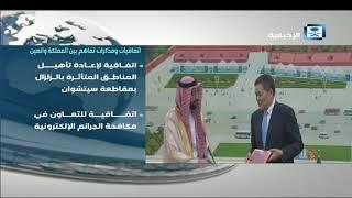 اتفاقيات ومذكرات تفاهم بين المملكة والصين