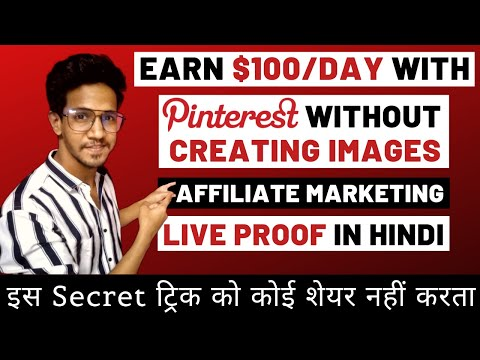 How to make money on pinterest with Affiliate Marketing in hindi 2019 thumbnail