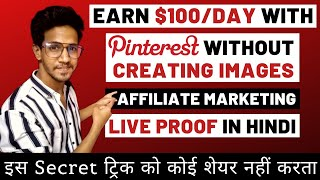 How to make money on pinterest with Affiliate Marketing in hindi 2019
