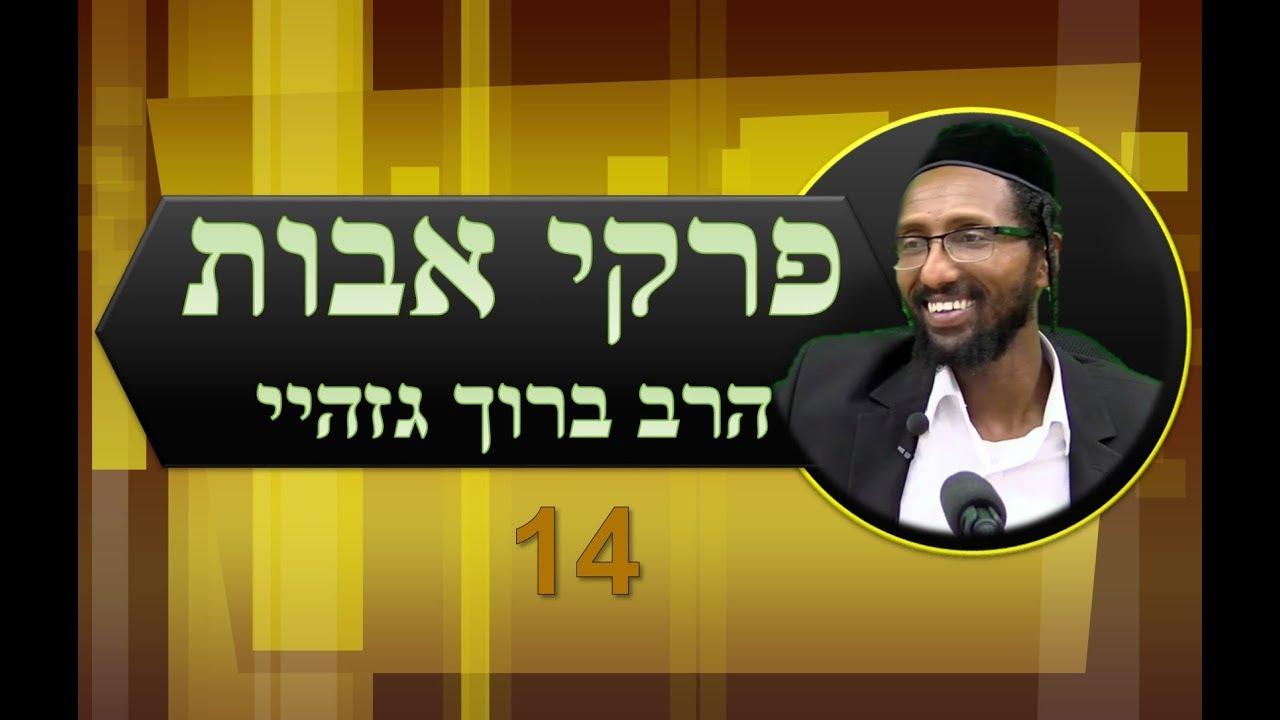 הרב ברוך גזהיי - פרקי אבות 14- Rabbi baruch gazahay HD