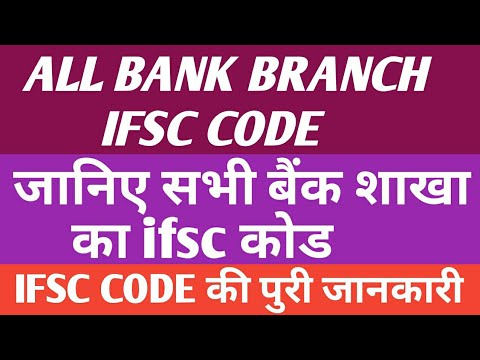 ALL BANK BRANCH IFSC CODE