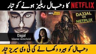 'Dajjal' finally arrives | Netflix's upcoming series 'Messiah' based on 'Dajjal' | Urdu/Hindi