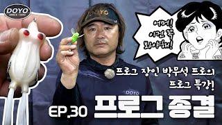 [도요TV ep.30] 🐸프로그 장인 박무석 프로가 알려주는 프로그의 모든 것!🐸
