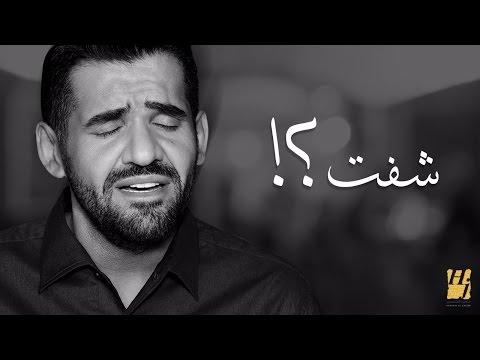 حسين الجسمي -شفت؟! (نسخة الديمو) | 2017