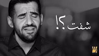 حسين الجسمي - شفت؟! (نسخة الديمو) | 2017