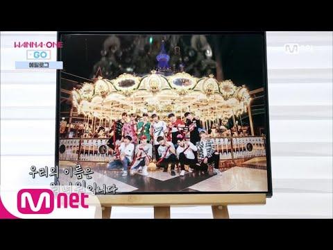 Wanna One Go [2화] 에필로그ㅣ우리의 이름은 ′워너원′입니다. 170810 EP.2
