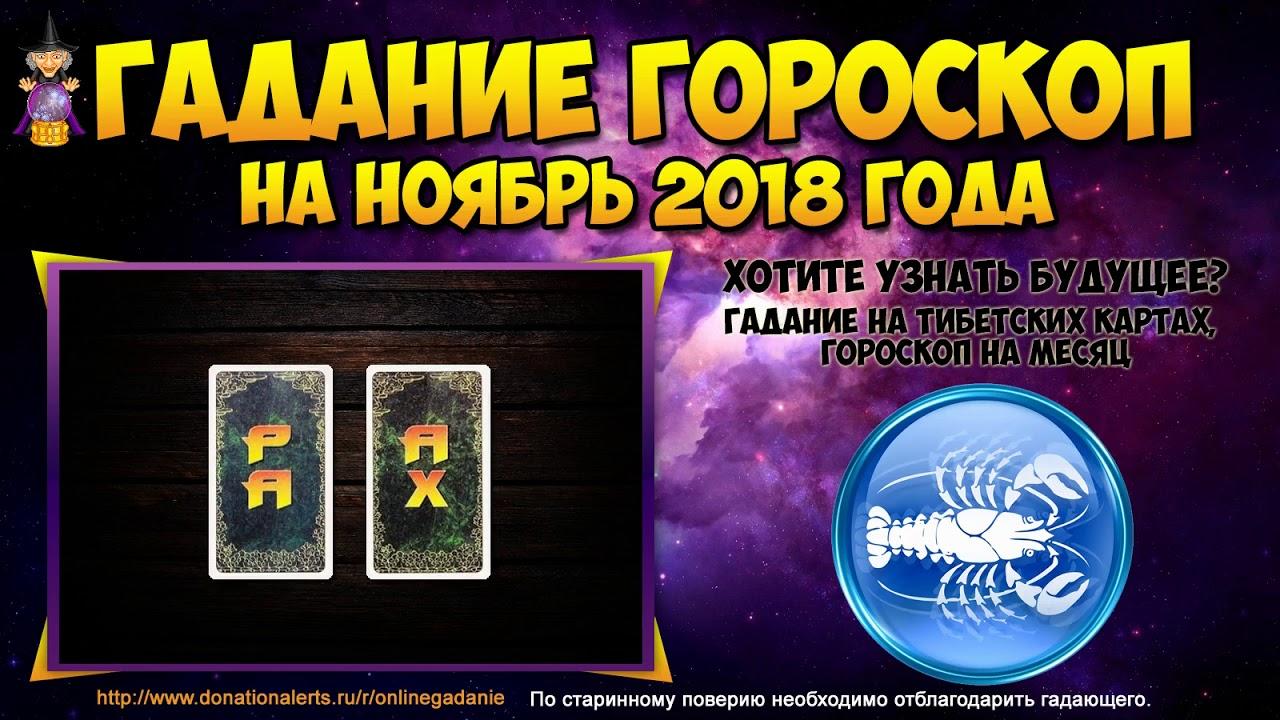 Гороскоп для РАК на ноябрь 2018. Прогноз на месяц для раков на игральных картах