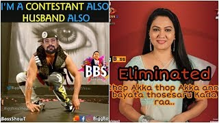 Telugu Big Boss 3 Sunday episode 28th july 2019 Trolls
