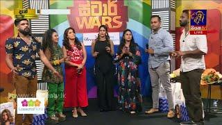 සියත ස්ටාර් වෝස් - STAR WARS | 06 - 03- 2020 | SIYATHA TV | Full Episode Thumbnail