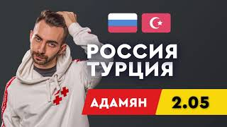 РОССИЯ ТУРЦИЯ Прогноз Адамяна