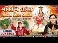 Download Ambe Maa & Sai Punjabi Bhente | Singer : Oshin Bhatia | Bhakti Mein Shakti : Audio Jukebox MP3 song and Music Video