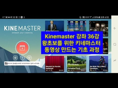 Kinemaster 37강 왕초보를 위한 키네마스터 동영�