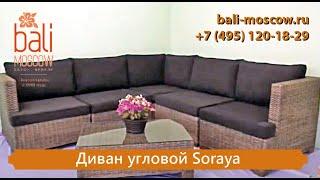 Диван угловой Soraya(, 2014-11-17T14:20:40.000Z)