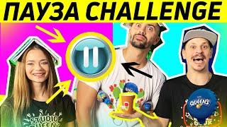ЕКСТРЕМНА ПАУЗА Challenge | НЯМА ДА ПОВЯРВАТЕ КАК УСПЯХА! | Pause Challenge | Studio Queen's №145