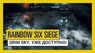 Tom Clancy's Rainbow Six Осада — Operation Grim Sky уже доступно