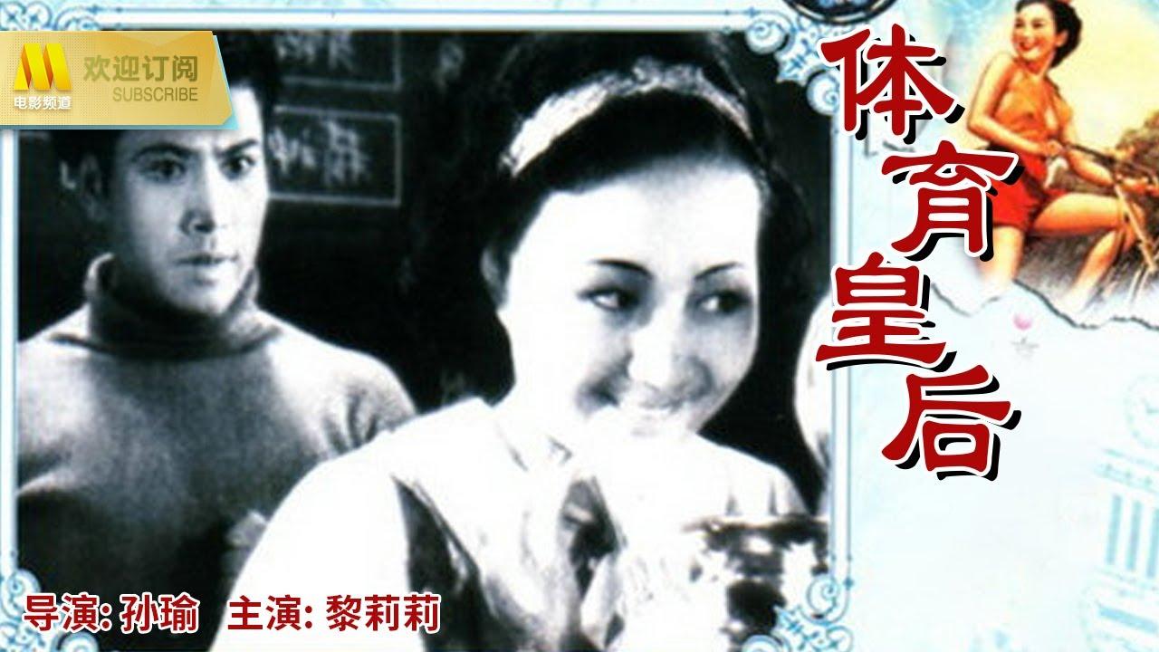 【1080P Full Movie】《体育皇后(1934)》 /Queen of Sports  中国女性运动形象的暧昧表达(黎莉莉)
