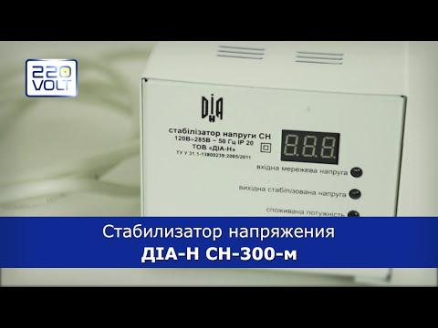 Стабилизатор напряжения ДІА-Н