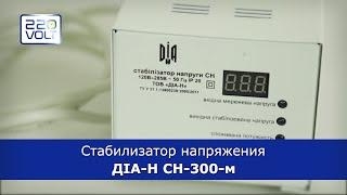 Стабілізатор напруги ДІА-Н СН-300-му огляд