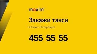Сервис заказа такси «Максим» СПб(Сервис заказа такси «Максим», 2016-11-24T09:23:10.000Z)
