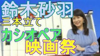 【岩手ローカル報聞】カシオペア映画祭 ゲストは鈴木砂羽 裸足のピクニ...