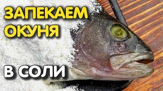 Самый простой рецепт приготовить окуня Чистить рыбу НЕ НАДО Дядя Фёдор гарантирует