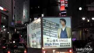 都内を走る、中山優馬 NEW SINGLE - high five - のアドトラック。