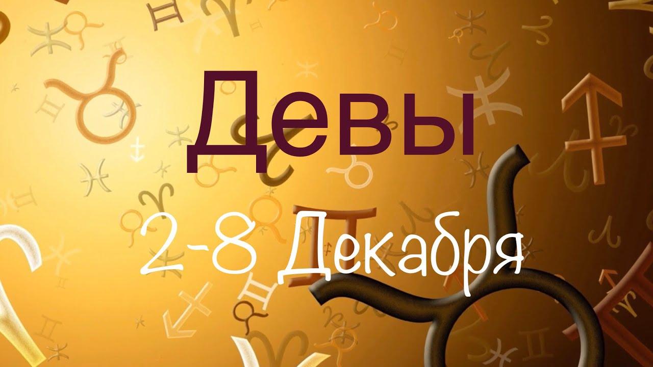 Дева. Таро-прогноз со 2-8 Декабря 2019 года ♍️ Tarot horoscope