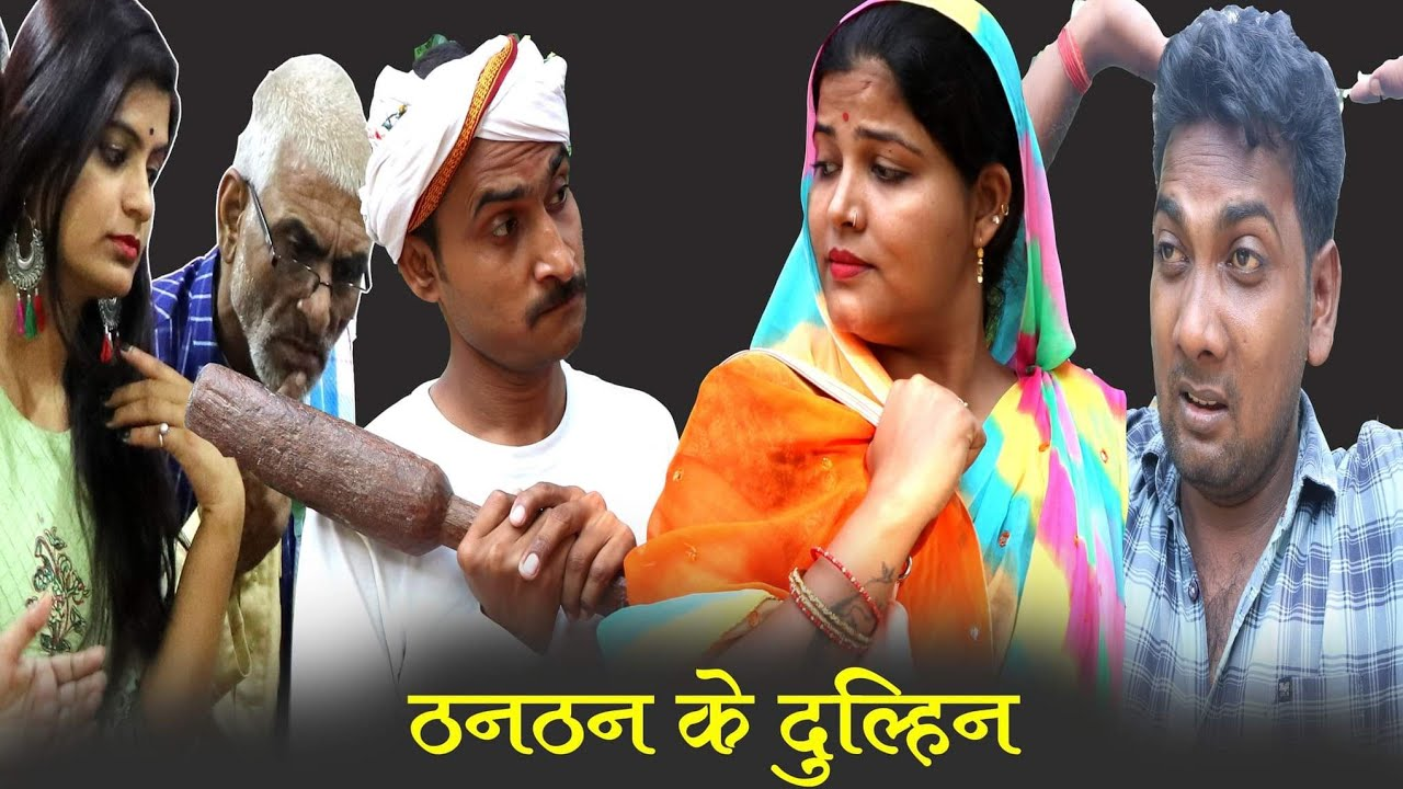 Download ठनठन के दुल्हिन / तीन पांच की प्रस्तुति / teen panch / 3 5 bagheli comedy video 35