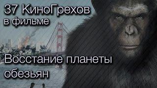 37 КиноГрехов в фильме Восстание планеты обезьян | KinoDro