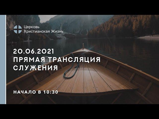 20.06.2021  🔴 Прямая трансляция служения Церкви «ХРИСТИАНСКАЯ ЖИЗНЬ»